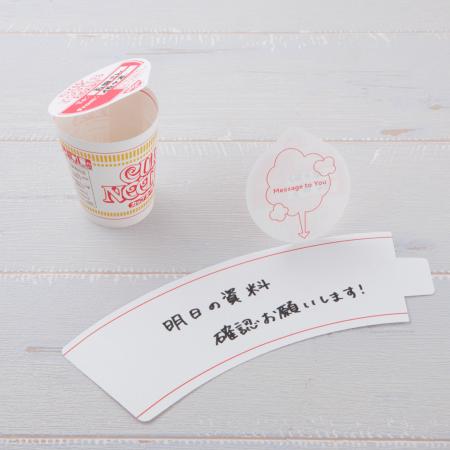 Cup Noodles Message Memo