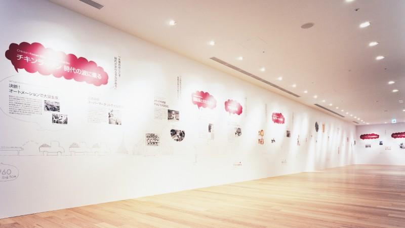 """안도 모모후쿠가 남긴 어록 및 다양한 사진자료를 통해 그의 파란만장한 생애를 소개. """"창조적인 생각을 위한 공간""""이라는 전시 공간도 마련되어 있습니다."""