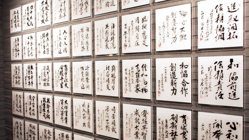 From 1964 until 2007, when he passed away at age 96, Momofuku Ando wrote his New Year's resolutions in writing brush on these plaques.
